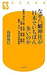 なぜ八幡神社が日本でいちばん多いのか