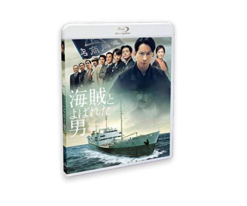 海賊とよばれた男 [Blu-ray]