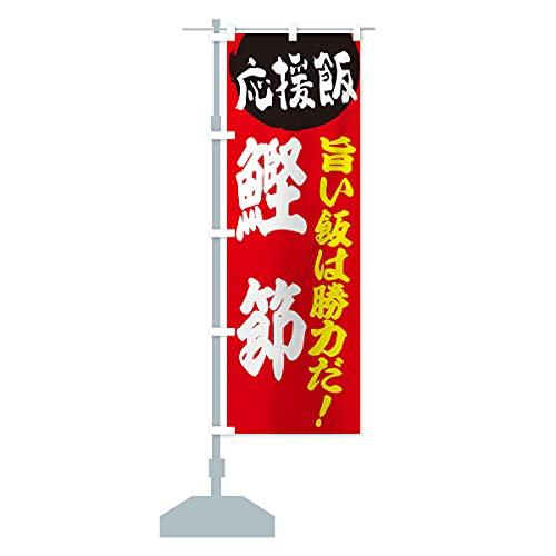 鰹節 のぼり旗 サイズ選べます(ハーフ30x90cm 左チチ)