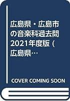 広島県・広島市の音楽科過去問 2021年度版 (広島県の教員採用試験「過去問」シリーズ)