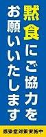 【受注生産】既製品 のぼり 旗 黙食にご協力ください 感染予防対策 青 antivirus-29-a