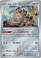 ポケモンカードゲーム PK-SP1-001 ガラル ニャース