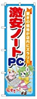 のぼり旗「激安ノートPC」