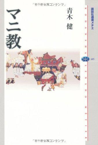 マニ教 (講談社選書メチエ)