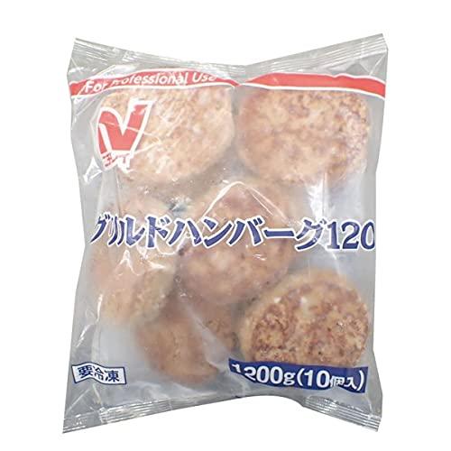 【冷凍】 ニチレイ グリルドハンバーグ120 1200g 120g×10個入 業務用 牛肉 豚肉 ダブルベルトグリル