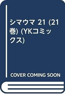 シマウマ 21 (21巻) (YKコミックス)
