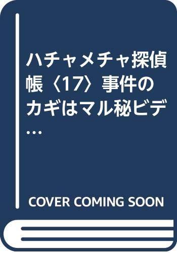 ハチャメチャ探偵帳〈17〉事件のカギはマル秘ビデオ (ポプラ社文庫―SF・ミステリーシリーズ)の詳細を見る