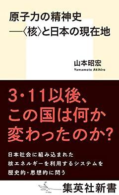 原子力の精神史 ――〈核〉と日本の現在地 (集英社新書)