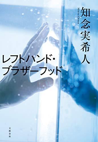 レフトハンド・ブラザーフッド (文春e-book)