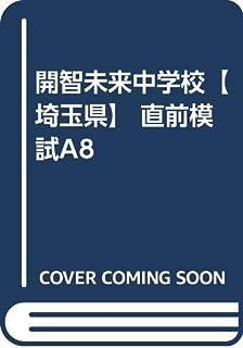 開智未来中学校【埼玉県】 直前模試A8