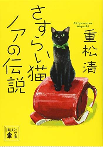 さすらい猫ノアの伝説 (講談社文庫)