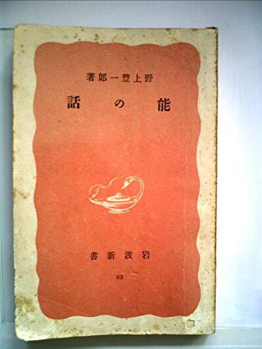 能の話 (1950年) (岩波新書〈第62〉)の詳細を見る