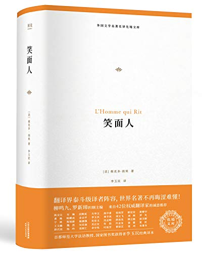 A well-known translation library of foreign literature: Smiley Face (Li Yumin's classic translation 2018 new revision. 42 translators sincerely recommend)(Chinese Edition)