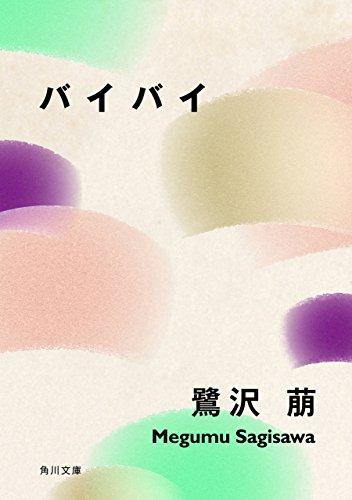 バイバイ (角川文庫)