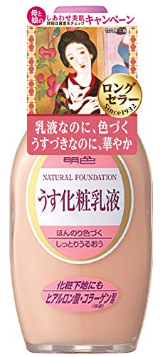 明色 うす化粧乳液