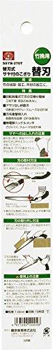 藤原産業 SK11 替刃式サヤ付鋸270 替刃 SSYB-270T