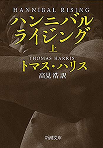 ハンニバル・ライジング(上)(新潮文庫)