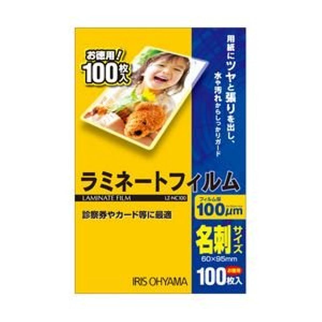 項目礼拝判決(業務用セット) ラミネートフィルム 名刺 100枚 型番:LZ-NC100 【×10セット】