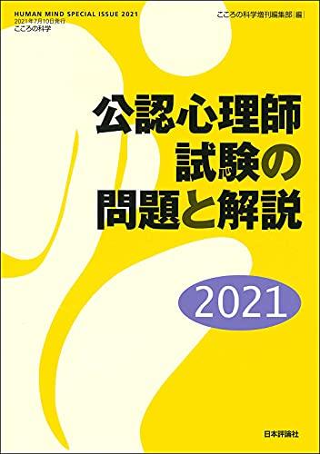 公認心理師試験の問題と解説2021 ⋄こころの科学増刊 (こころの科学 HUMAN MIND SPECIAL ISSU)