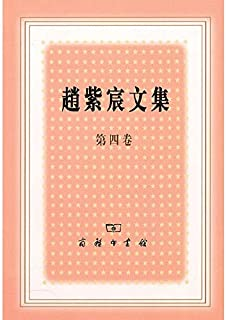 Zhao Zichen Collection (Volume 4)(Chinese Edition)