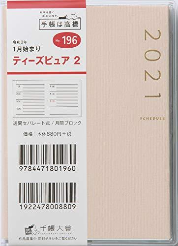 高橋手帳2021年B7ウィークリーティーズピュア2ベージュNo.196(2020年12月始まり)