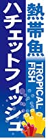 『60cm×180cm(ほつれ防止加工)』お店やイベントに! のぼり のぼり旗 熱帯魚 TROPICAL FISH ハチェットフィッシュ(青色)