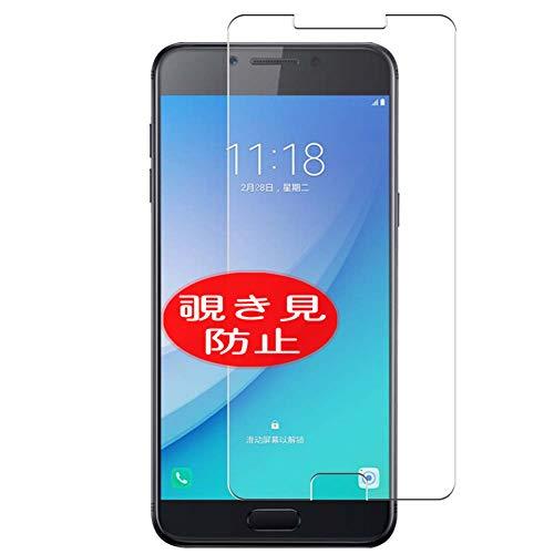 VacFun Anti Espia Protector de Pantalla Compatible con Samsung Galaxy C5 Pro, Screen Protector Sin Burbujas Película Protectora (Not Cristal Templado) Filtro de Privacidad New Version