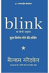 Blink (Hindi) (Hindi Edition) Kindle Edition