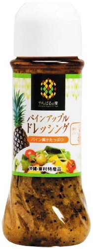 パインアップルドレッシング 200ml×12本 アート玉辻 沖縄・東村の特産パイナップルを贅沢に使用 ハーブを加えてフルーティーであっさりとした味わい サラダにはもちろん、パスタソースにも お土産にも最適な逸品