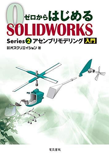 ゼロからはじめる SOLIDWORKS Series2 アセンブリモデリング入門