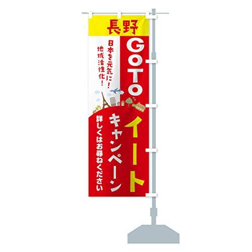長野 県 イート ゴートゥー