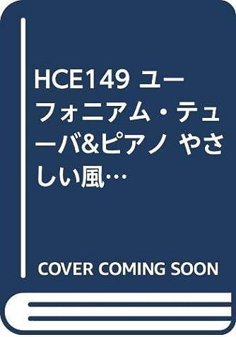HCE149 ユーフォニアム・テューバ&ピアノ やさしい風/加羽沢美濃