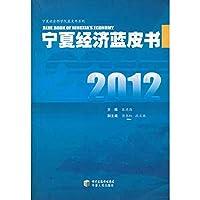 2012 Ningxia economic Blue Book