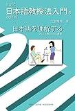 日本語を理解する~外国人教育用指導書 (江副式日本語教授法入門, 5)