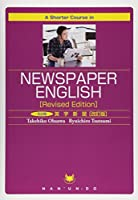 A Shorter Course in Newspaper English―5分間英字新聞