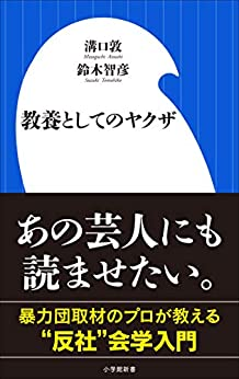 Amazon.co.jp: 教養としてのヤクザ(小学館新書) eBook: 溝口敦, 鈴木智彦: Kindleストア