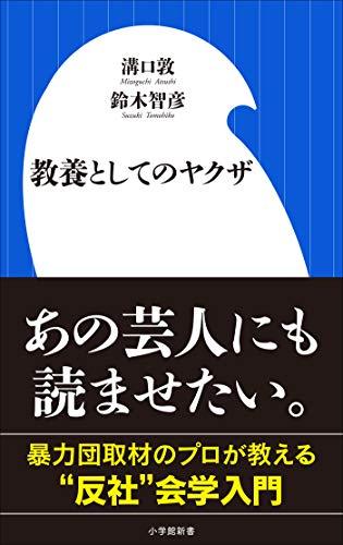 教養としてのヤクザ(小学館新書)