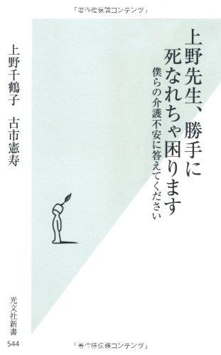 上野先生、勝手に死なれちゃ困ります 僕らの介護不安に答えてください (光文社新書)