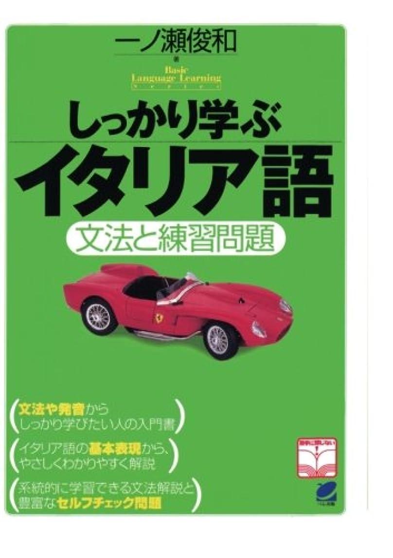 倍増かもめ覚えているしっかり学ぶイタリア語(CDなしバージョン)