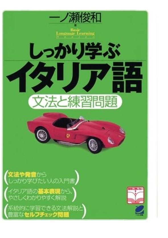 優先大いに港しっかり学ぶイタリア語(CDなしバージョン)