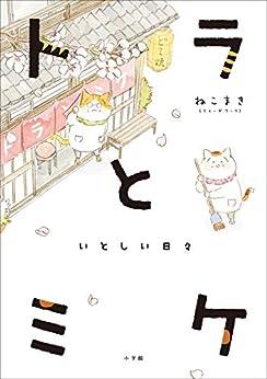 [ねこまき(ミューズワーク)]のトラとミケ ~いとしい日々~