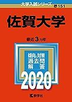佐賀大学 (2020年版大学入試シリーズ)
