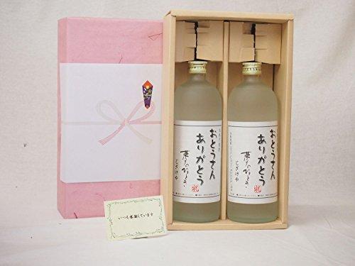 夏の贈り物お中元 感謝の贈り物ボックス 芋焼酎2本セット(井上酒造 おとうさんありがとう夢のひととき720ml)
