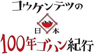 コウケンテツの幸せゴハン紀行(NHKオンデマンド)