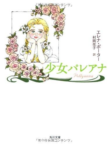 少女パレアナ (角川文庫 赤 212-1)の詳細を見る