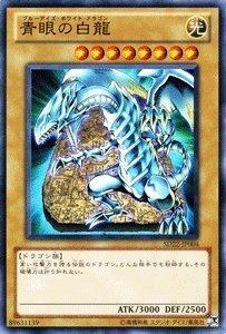遊戯王カード 【青眼の白龍】 SD22-JP004-N ≪ドラゴニック・レギオン収録≫