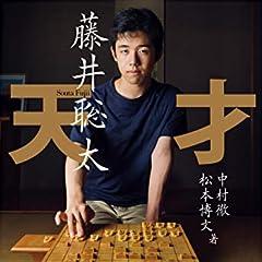 天才 藤井聡太 (文春文庫)
