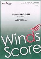 WSC-19-5 吹奏楽譜 コンサート/クラシックアレンジ楽譜 トランペット吹きの休日 (吹奏楽譜<コンサート/クラシックアレンジ楽譜>)