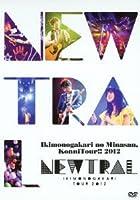 いきものがかりの みなさん、こんにつあー!! 2012 ~NEWTRAL~ [DVD]