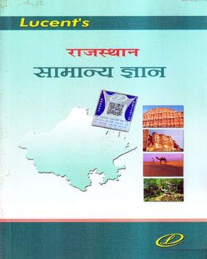 Lucents Rajasthan General Knowledge ( Samany Gyan ) Book in Hindi